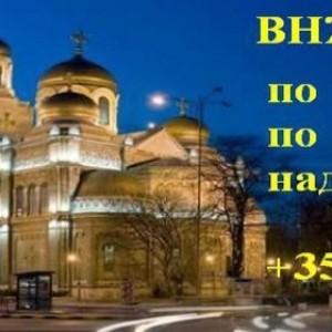 иммиграция в Болгарию