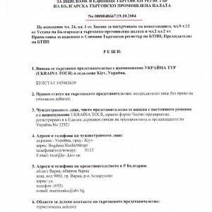 ВНЖ В БОЛГАРИИ, иммиграция в Болгарию работаем с 2004 года