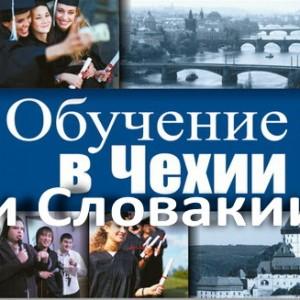 Обучение в Чехии и Словакии
