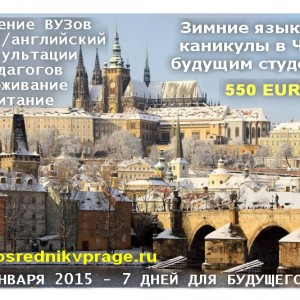Зимние яз. каникулы в Чехии будушим студентам