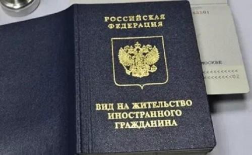 Квота на получение вида на жительство в России на 2022 год